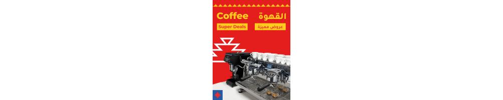 تصفيات محضرات القهوة